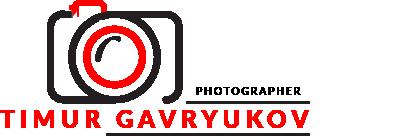Фотограф Гаврюков Тимур